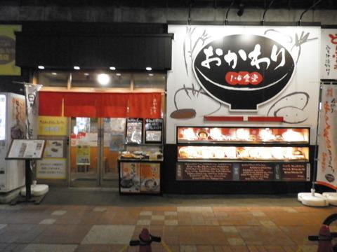 3359f0ed s - 札幌すすきの「おかわり1・4食堂」