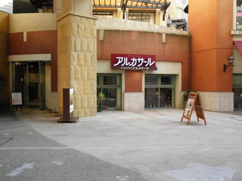 349a012b s - 川崎 チッタ アルカサール ハンバーグ