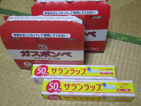353e970a s - コープさっぽろ月寒ひがし店