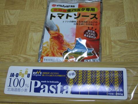 3624d639 s - 道産小麦なパスタとソースを八紘学園で買ってきた
