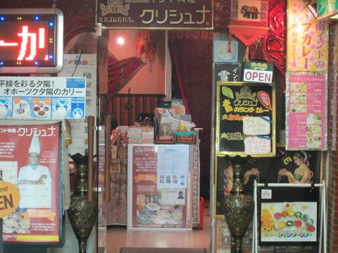 363d6fdd s - 札幌大通駅の地下で青いカレーのインド料理クリシュナ