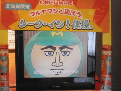 36d57520 s - 札幌市内観光 ~冬の円山動物園~