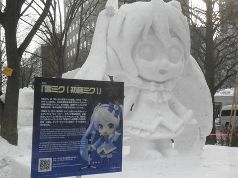 39819f5e s - 2012年 札幌雪祭り初日