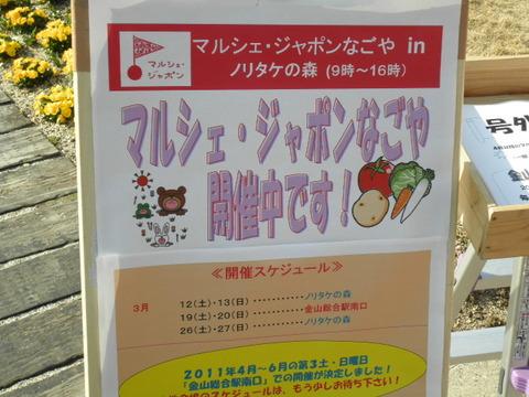 3990a1c6 s - 3/13(中編) 東北地方太平洋沖地震 避難旅行