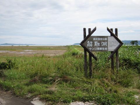 3a004819 s - 北海道観光 ~能取湖 / 旅館かがり火~