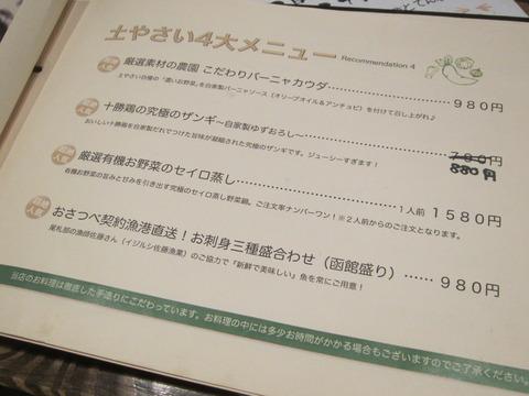 3cc16a3e s - 札幌駅周辺居酒屋 土やさい
