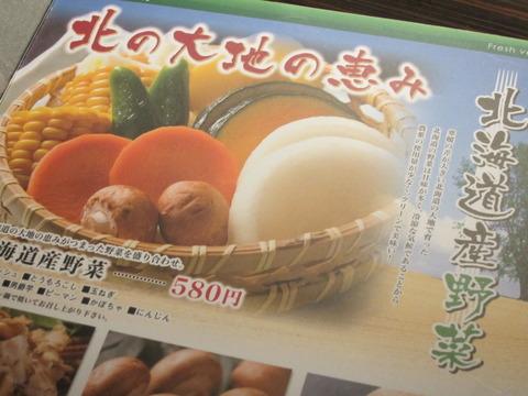 3cccd730 s - 札幌すすきの キリンビール園 新館アーバン店
