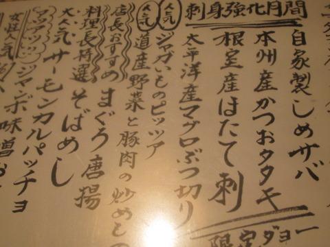 3e36fed9 s - 元祖居酒屋三百円南3条本店 / 一時間飲み放題も300円
