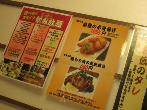 3f0ef24a s - 新札幌 飲み屋 鶏座(とりぐら)