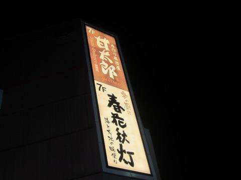 3fcc00de s - 札幌飲み屋 すすきの 甘太郎