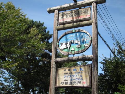 3fec9601 s - 北海道観光 ~江別町 / 町村農場~