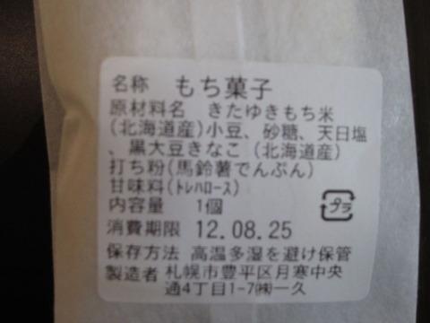 423696c2 s - 北海道マラソン2012