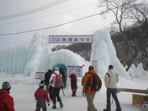 42a5e97c s - 道央観光 ~支笏湖氷濤(ひょうとう)まつり~