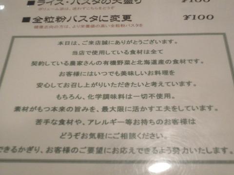 447a7c0a s - 札幌駅ビッグカメラの「円山グリル」 / HUGマート前の「パナシェ」