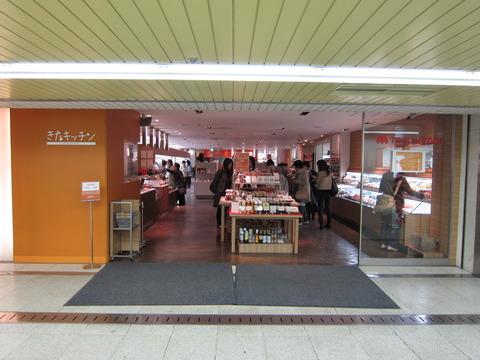 4536851b s - 北のめぐみ愛食フェアを眺めつつきたキッチンでお買い物