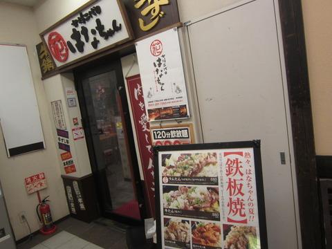 464d9378 s - JR札幌駅周辺居酒屋 女将二代目はなちゃん