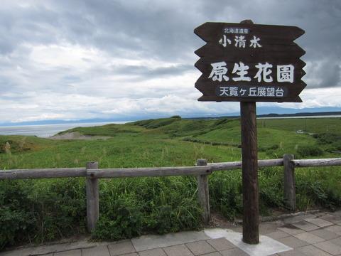 4881b61e s - 北海道観光 ~涛沸湖 / 小清水原生花園 / 天覧ヶ丘展望台~