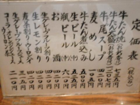 48c0db45 s - 川崎 ミューザ 牛たん 杉作