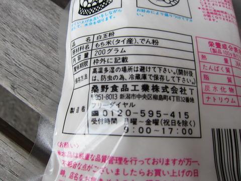 4a5c5e6f s - 北海道の冬の生活22 ~春の訪れと白玉粉~
