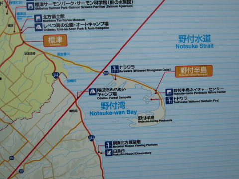4ac299f8 s - 北海道観光 ~知床半島越え / 野付半島~