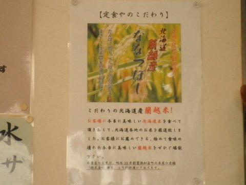 4b77a7e3 s - 北海道の冬の生活12 ~1月の収支/他写真イロイロ~