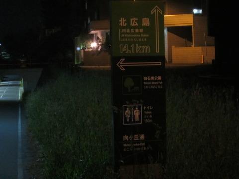 4ecdba0e s - 札幌北広島自転車道路を歩いてみた / 25km徒歩の旅 前編