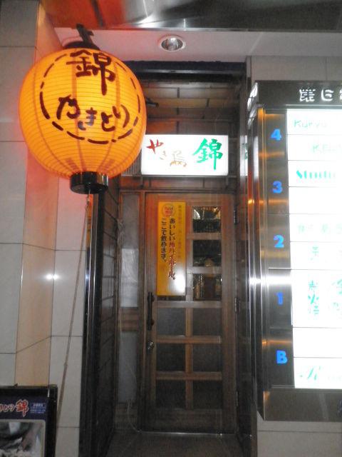 4f5bc61c - 札幌すすきの「やきとり錦」で飲み食い