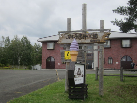 4f9174c9 s - 2014富良野旅行Part2 ~ふらのぶどう果汁工場~