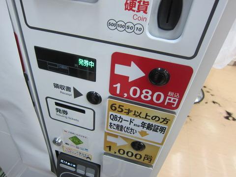 50664cd1 s - 1000円カットが1000円じゃなくなりました