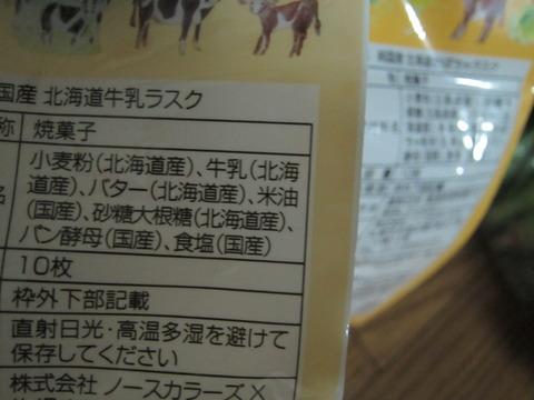 50e9563c s - 純国産北海道ラスク / 余市の葡萄 ナイアガラ種
