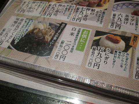 5231e7c6 s - 札幌駅周辺高架下の飲み屋「産地直送北海道」
