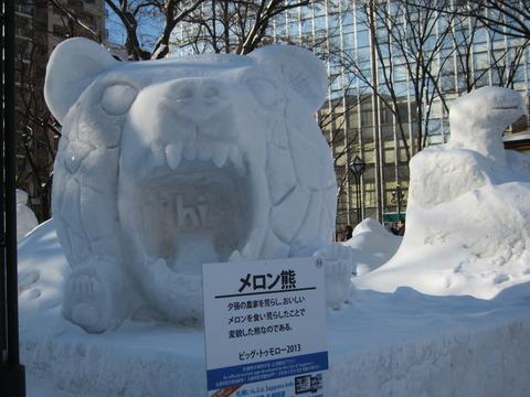 536f6cb8 s - 2013年 さっぽろ雪祭りPart2 ~出店関係 / ミニ雪像紹介~