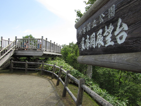 56a85d8b s - 北海道観光 ~摩周湖 / 裏摩周展望台~