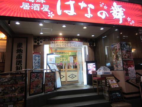 57db80a4 s - 札幌大通周辺で飲み屋探して時計台通り店のはなの舞に入りました