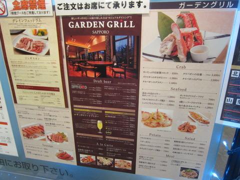 58406a42 s - 札幌-苗穂駅 サッポロビール園 ガーデングリル