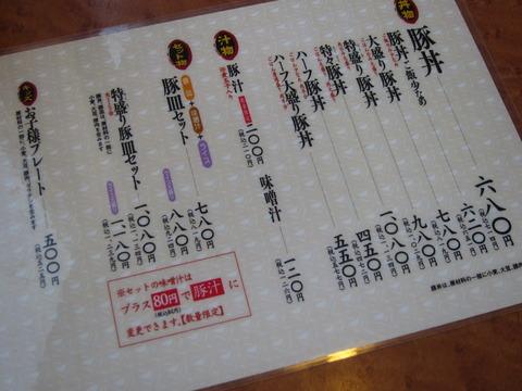 5b054c14 s - 札幌駅北口側「十勝豚丼いっぴん」