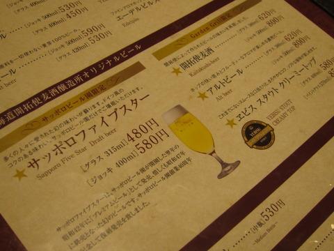 5e2dcdc7 s - 札幌-苗穂駅 サッポロビール園 ガーデングリル