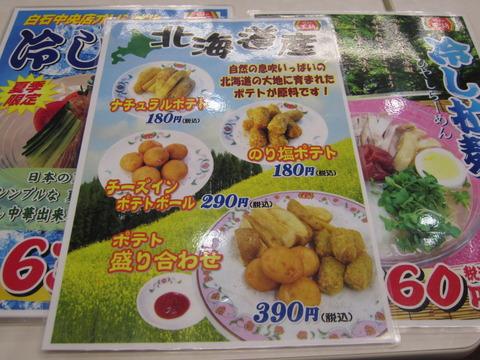 61d535b8 s - 白石区の北海道初出店した餃子の王将