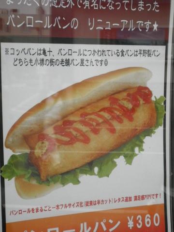 6643ee7b s - 小樽観光03 ~かま栄パンロールと工場見学~