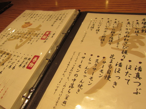 66a0fd48 s - 札幌駅地下寿司屋「四季花まる」