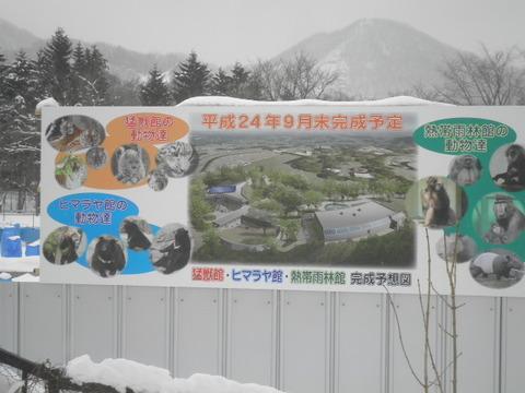 6841621c s - 札幌市内観光 ~冬の円山動物園~