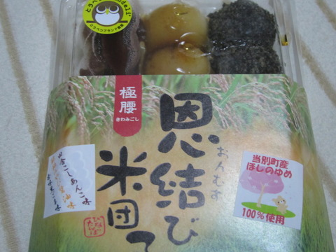 68e8a174 s - 北海道の春の生活24 ~白玉食べたー、他だんご等~