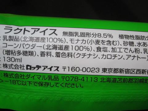 6999570e s - 北海道とうきびモナカ