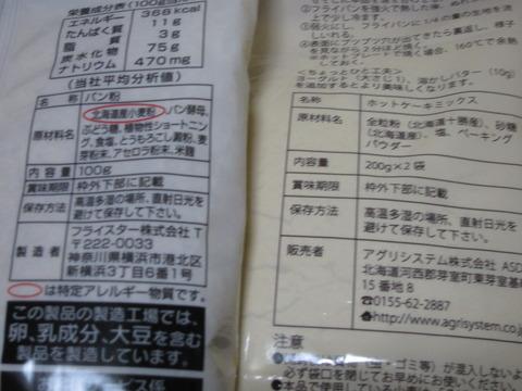 69a5f897 s - 道産小麦のホットケーキ作るよ!