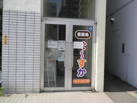 6a28daf9 s - 移住開始09 ~仮宿の紹介~