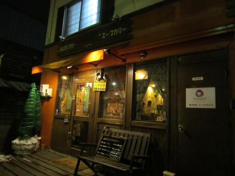 6ae64cba s - 札幌北口のパキスタンカリーなハルディ/Haldiで晩御飯