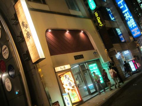 6d77f69b s - 札幌 飲み屋 すすきの 黄金の串