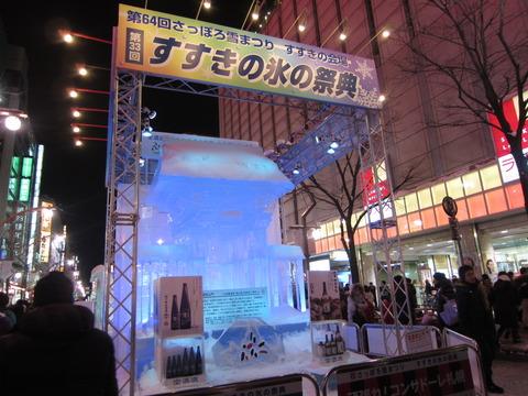 6eb71847 s - 2013年 さっぽろ雪祭りPart4 ~ゆるキャラ着ぐるみ / ライトアップ~