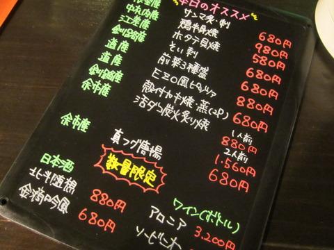7096b832 s - 札幌駅周辺 飲み屋 炭火ビストロEZOキッチン