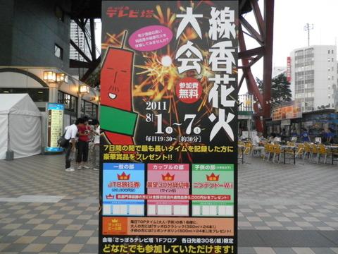 7194d365 s - 札幌大通公園 線香花火大会